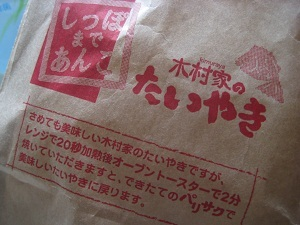 Taiyaki2
